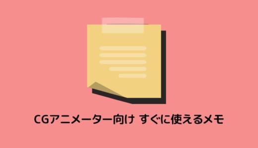 CGアニメーター向け すぐに使えるメモ3(コンタクトポーズ)