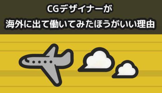CGデザイナーが海外に出て働いてみたほうがいい理由【国外で仕事をしてみる】