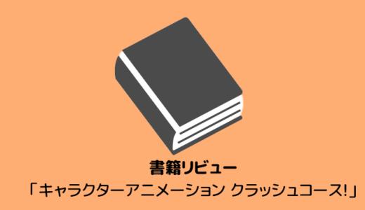 書籍リビュー 「キャラクターアニメーション クラッシュコース!」