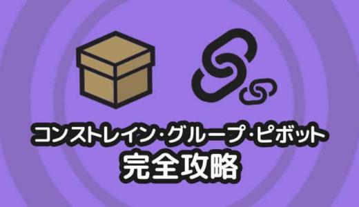 CGアニメーターのための コンストレイン・グループ・ピボット 完全攻略【Maya】