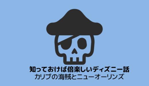 ディズニー話1 カリブの海賊とニューオーリンズ