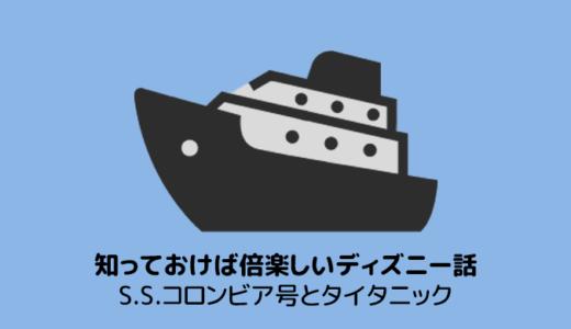 ディズニー話6 S.S.コロンビア号とタイタニック