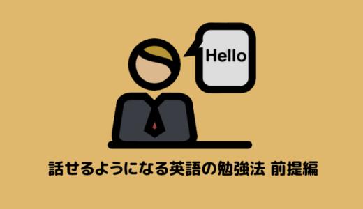 話せるようになる英語の勉強法 前提編