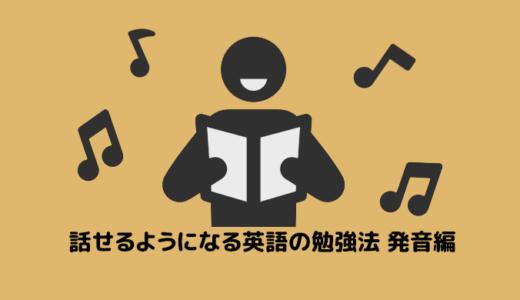 話せるようになる英語の勉強法 発音編
