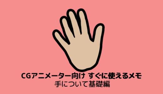 CGアニメーター向けすぐに使えるメモ11(手について基礎編)