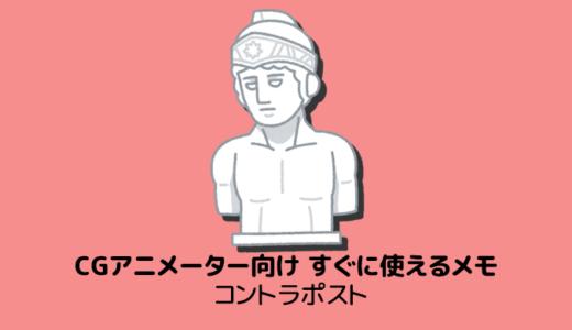 CGアニメーター向け すぐに使えるメモ14(コントラポスト)