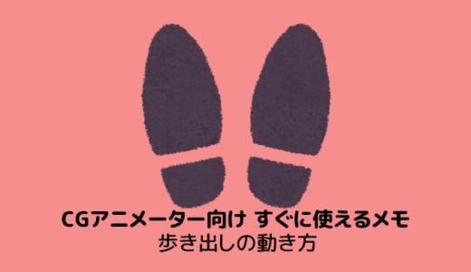 CGアニメーター向けすぐに使えるメモ16(歩き出しの動き方)