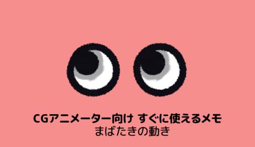 CGアニメーター向けすぐに使えるメモ18(まばたきの動き)