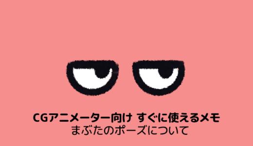 CGアニメーター向けすぐに使えるメモ19(まぶたのポーズについて)