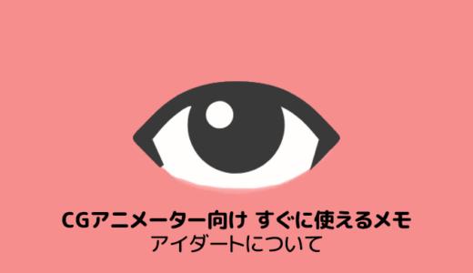 CGアニメーター向けすぐに使えるメモ20(アイダートについて)