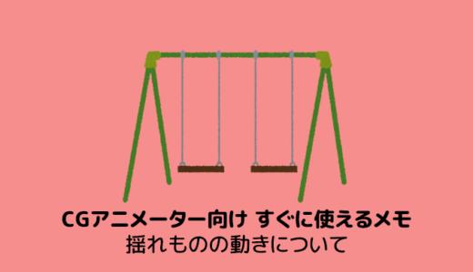 CGアニメーター向け すぐに使えるメモ23(揺れものの動きについて)