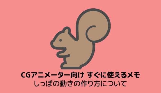CGアニメーター向けすぐに使えるメモ24(しっぽの動きの作り方について)