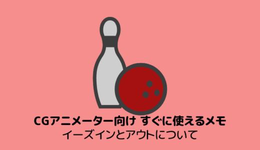 CGアニメーター向け すぐに使えるメモ26(イーズインとアウトについて)