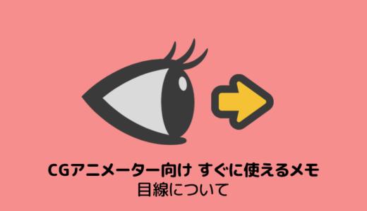 CGアニメーター向けすぐに使えるメモ32(目線について)
