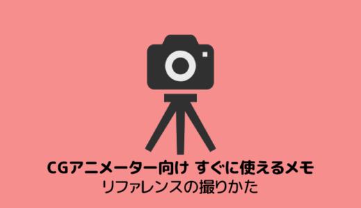 CGアニメーター向けすぐに使えるメモ34(リファレンスの撮りかた)