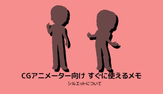 CGアニメーター向け すぐに使えるメモ4(シルエットについて)