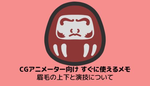 CGアニメーター向けすぐに使えるメモ45(眉毛の上下と演技について)