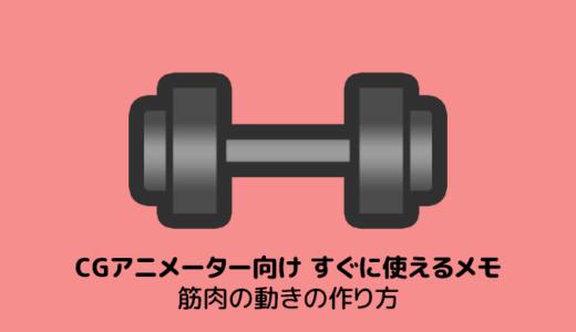 CGアニメーター向けすぐに使えるメモ46(筋肉の動きの作り方)