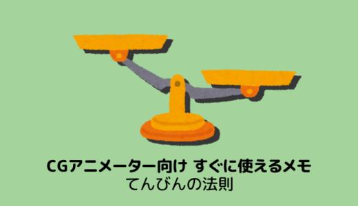 CGアニメーター向けすぐに使えるメモ49(てんびんの法則)