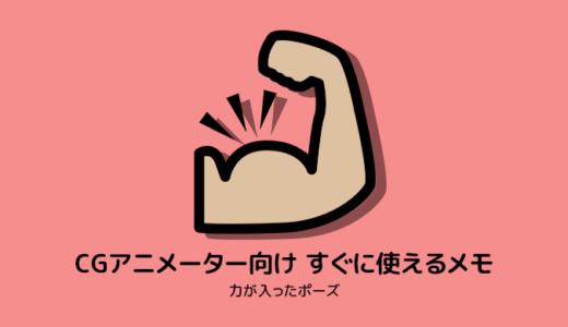 CGアニメーター向けすぐに使えるメモ51(力が入ったポーズ)