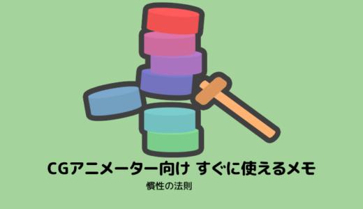 CGアニメーター向けすぐに使えるメモ52(慣性の法則)