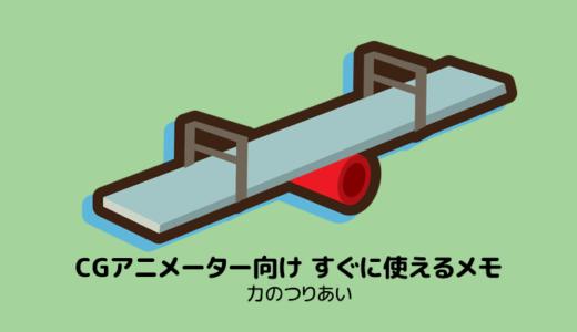 CGアニメーター向けすぐに使えるメモ54(力のつりあい)