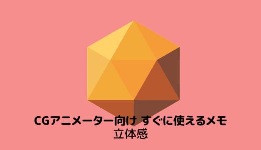 CGアニメーター向けすぐに使えるメモ55(ポーズの立体感)