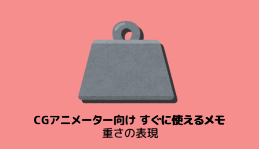 CGアニメーター向けすぐに使えるメモ57(重さの表現)