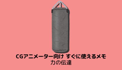 CGアニメーター向けすぐに使えるメモ58(力の伝達)