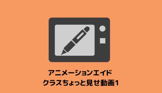 アニメーションエイド クラスちょっと見せ動画1