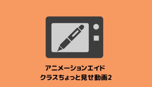 アニメーションエイド クラスちょっと見せ動画2