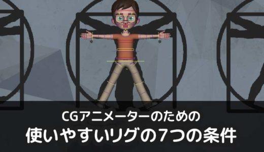 CGアニメーターのための使いやすいリグの7つの条件【Maya初心者】