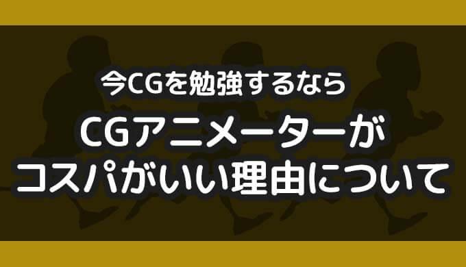 今CGを勉強するならCGアニメーターがコスパがいい【求人が多いです ...