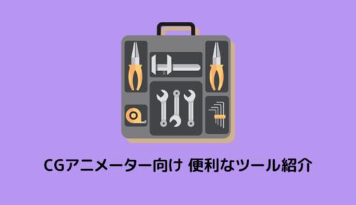 CGアニメーター向け 便利なツール紹介1(ArtPose)