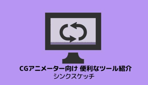 CGアニメーター向け便利なツール紹介5(シンクスケッチ)