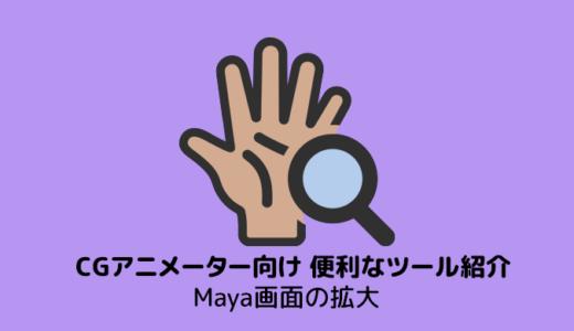 CGアニメーター向け便利なツール紹介6 Maya画面の拡大