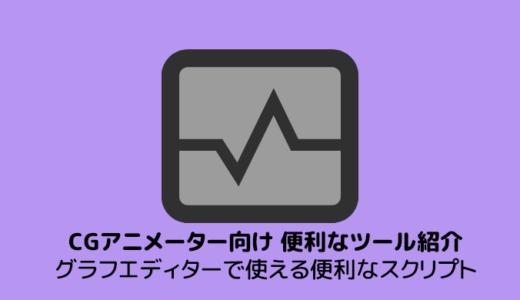 CGアニメーター向け便利なツール紹介8(グラフエディターで使える便利なスクリプト)
