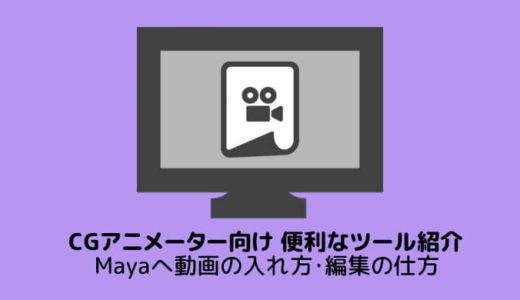CGアニメーター向け 便利なツール紹介9(Mayaへ動画の入れ方・編集の仕方)